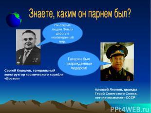 Сергей Королев, генеральный конструктор космического корабля «Восток» Алексей Ле