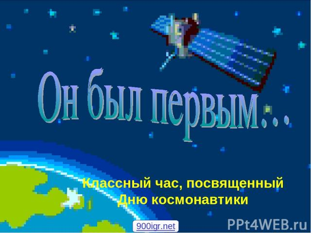 Классный час, посвященный Дню космонавтики 900igr.net