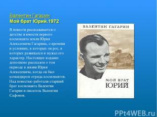 В повести рассказывается о детстве и юности первого космонавта земли Юрия Алексе