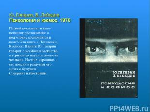 Первый космонавт и врач-психолог рассказывают о подготовке космонавтов в полёт.
