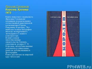 Книга известного журналиста Ярослава Голованова посвящена родоначальнику отечест