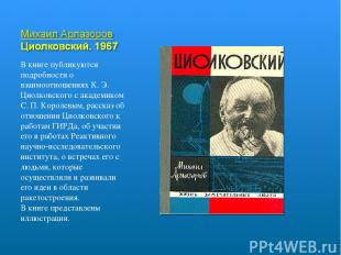 В книге публикуются подробности о взаимоотношениях К. Э. Циолковского с академик
