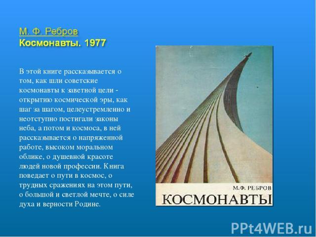 В этой книге рассказывается о том, как шли советские космонавты к заветной цели - открытию космической эры, как шаг за шагом, целеустремленно и неотступно постигали законы неба, а потом и космоса, в ней рассказывается о напряженной работе, высоком…