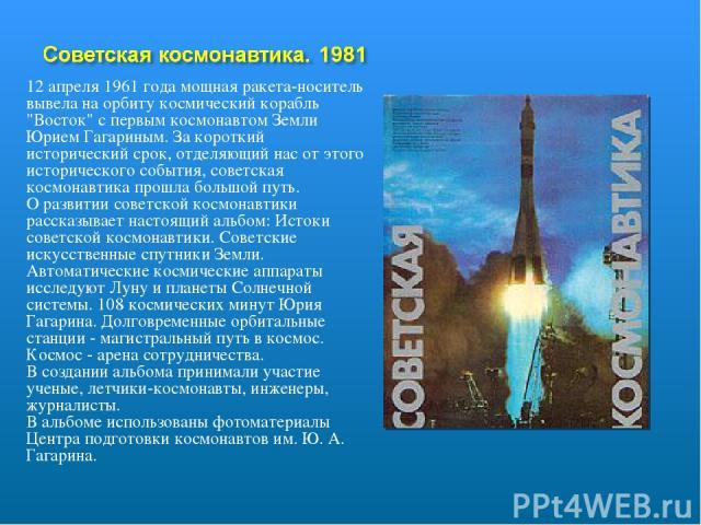 12 апреля 1961 года мощная ракета-носитель вывела на орбиту космический корабль