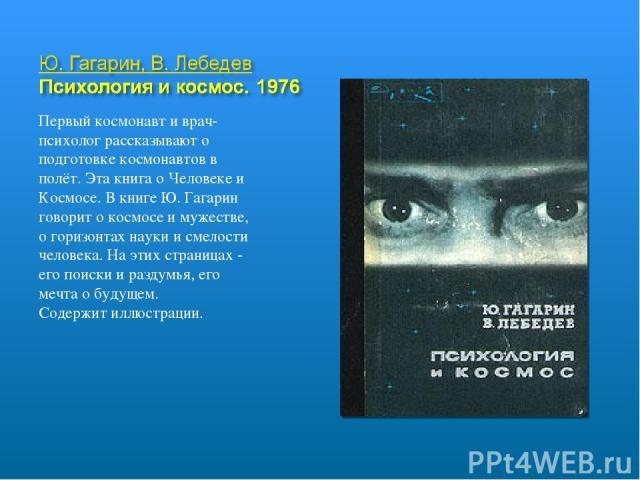 Первый космонавт и врач-психолог рассказывают о подготовке космонавтов в полёт. Эта книга о Человеке и Космосе. В книге Ю. Гагарин говорит о космосе и мужестве, о горизонтах науки и смелости человека. На этих страницах - его поиски и раздумья, его м…