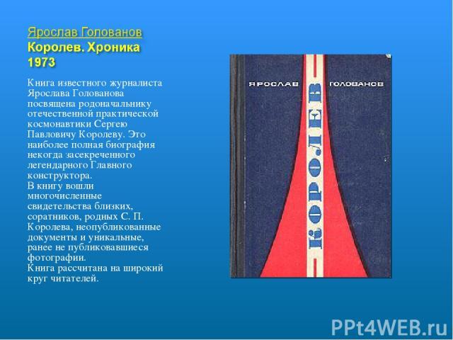 Книга известного журналиста Ярослава Голованова посвящена родоначальнику отечественной практической космонавтики Сергею Павловичу Королеву. Это наиболее полная биография некогда засекреченного легендарного Главного конструктора. В книгу вошли многоч…