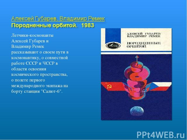Летчики-космонавты Алексей Губарев и Владимир Ремек рассказывают о своем пути в космонавтику, о совместной работе СССР и ЧССР в области освоения космического пространства, о полете первого международного экипажа на борту станции