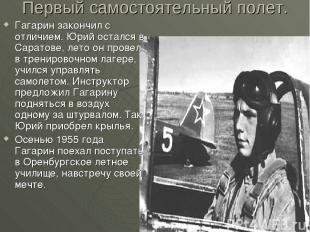 Первый самостоятельный полет. Гагарин закончил с отличием. Юрий остался в Сарато