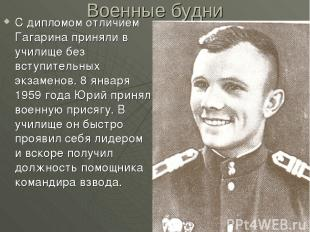 Военные будни С дипломом отличием Гагарина приняли в училище без вступительных э