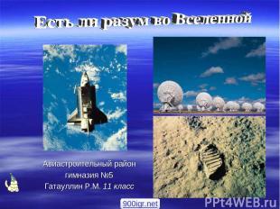 Авиастроительный район гимназия №5 Гатауллин Р.М. 11 класс 900igr.net