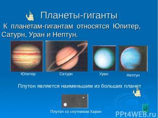 Планеты-гиганты К планетам-гигантам относятся Юпитер, Сатурн, Уран и Нептун. Юпи
