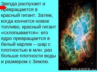 Звезда распухает и превращается в красный гигант. Затем, когда кончится новое то