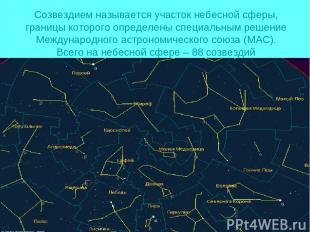 Созвездием называется участок небесной сферы, границы которого определены специа