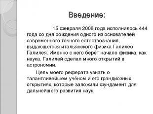 Введение: 15 февраля 2008 года исполнилось 444 года со дня рождения одного из ос