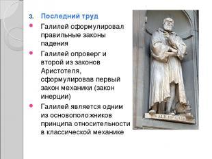 Последний труд Галилей сформулировал правильные законы падения Галилей опроверг