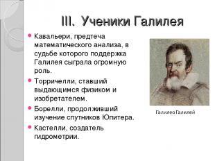 Ученики Галилея Кавальери, предтеча математического анализа, в судьбе которого п
