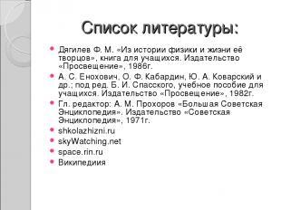 Список литературы: Дягилев Ф. М. «Из истории физики и жизни её творцов», книга д