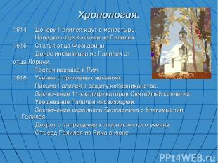 Хронология. 1614 Дочери Галилея идут в монастырь. Нападки отца Каччини на Галиле