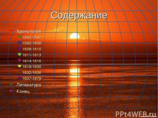 Содержание Хронология 1564-1591 1592-1606 1609-1610 1611-1613 1614-1616 1618-163