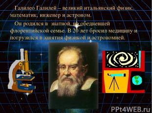 Галилео Галилей – великий итальянский физик, математик, инженер и астроном. Он р