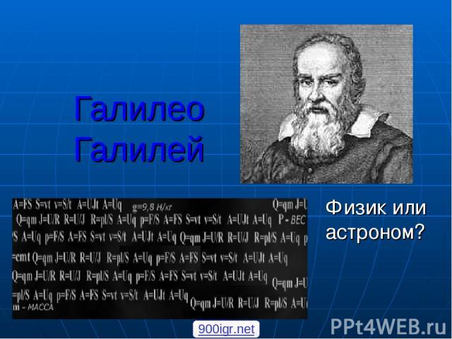 Галилео Галилей Физик или астроном? 900igr.net