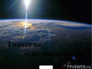 Гипотезы о возникновении ЗЕМЛИ 900igr.net