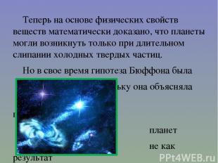 Теперь на основе физических свойств веществ математически доказано, что планеты