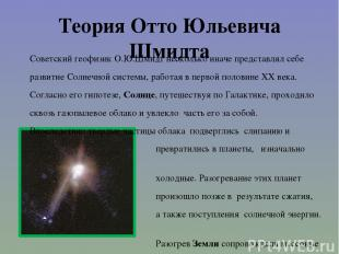 Теория Отто Юльевича Шмидта Советский геофизик О.Ю.Шмидт несколько иначе предста