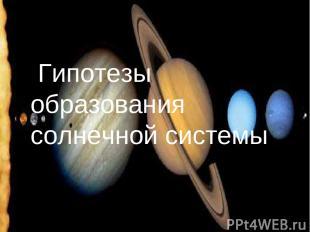 Гипотезы образования солнечной системы