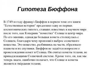 """Гипотеза Бюффона В 1749-м году француз Бюффон в первом томе его книги """"Естествен"""