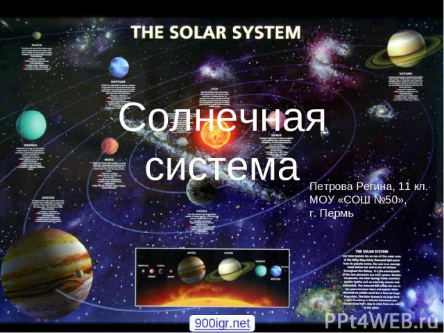 Солнечная система Петрова Регина, 11 кл. МОУ «СОШ №50», г. Пермь 900igr.net