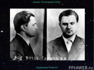 Ученица 11-го класса Курдюкова Анжелика 23.03.1938 был арестован органами НКВД г