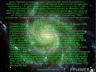 """Ученица 11-го класса Курдюкова Анжелика Книги: """"Проблема эксплуатации планет"""" (р"""