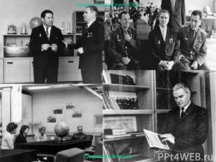 Ученица 11-го класса Курдюкова Анжелика В 1974 г. В.П.Глушко был назначен генера