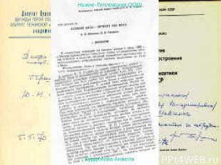 Ученица 11-го класса Курдюкова Анжелика В.П.Глушко был автором более 250 научных