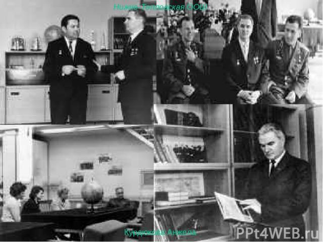 Ученица 11-го класса Курдюкова Анжелика В 1974 г. В.П.Глушко был назначен генеральным конструктором Научно-производственного объединения