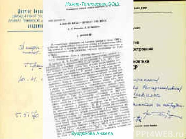 Ученица 11-го класса Курдюкова Анжелика В.П.Глушко был автором более 250 научных и научно-популярных публикаций. Много времени он уделял также научно-общественной деятельности. В частности, он был главным редактором нескольких изданий энциклопедии