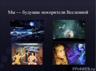 Мы — будущие покорители Вселенной