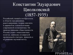 Константин Эдуардович Циолковсикй (1857-1935) Российский ученый и изобретатель в