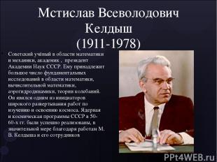 Мстислав Всеволодович Келдыш (1911-1978) Советский учёный в области математики и