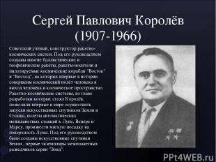 Сергей Павлович Королёв (1907-1966) Советский учёный, конструктор ракетно-космич