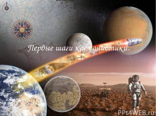 Первые шаги космонавтики.