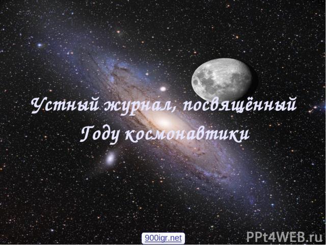Устный журнал, посвящённый Году космонавтики 900igr.net