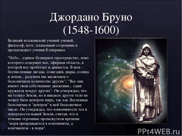 Джордано Бруно (1548-1600) Великий итальянский ученый ученый, философ, поэт, пламенный сторонник и пропагандист учения Коперника.