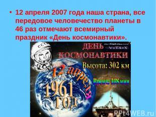 12 апреля 2007 года наша страна, все передовое человечество планеты в 46 раз отм