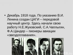 Декабрь 1918 года. По указанию В.И. Ленина создан ЦАГИ – передовой научный центр