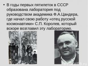 В годы первых пятилеток в СССР образована лаборатория под руководством академика