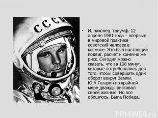 И, наконец, триумф. 12 апреля 1961 года – впервые в мировой практике советский ч