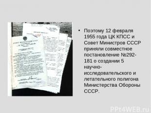 Поэтому 12 февраля 1955 года ЦК КПСС и Совет Министров СССР приняли совместное п