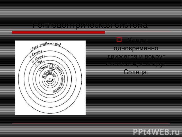 Гелиоцентрическая система Земля одновременно движется и вокруг своей оси, и вокруг Солнца.